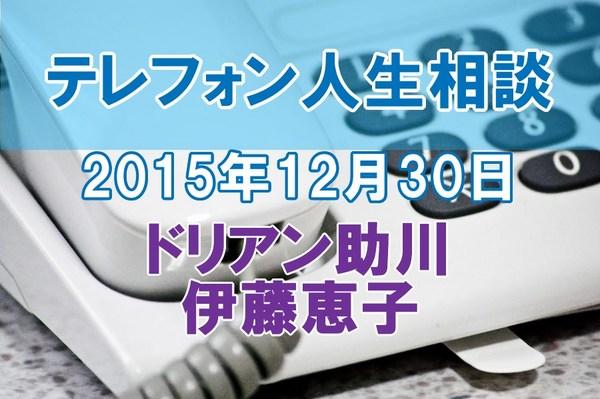 人生相談2015-12-30
