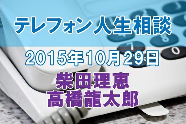 人生相談2015-10-29