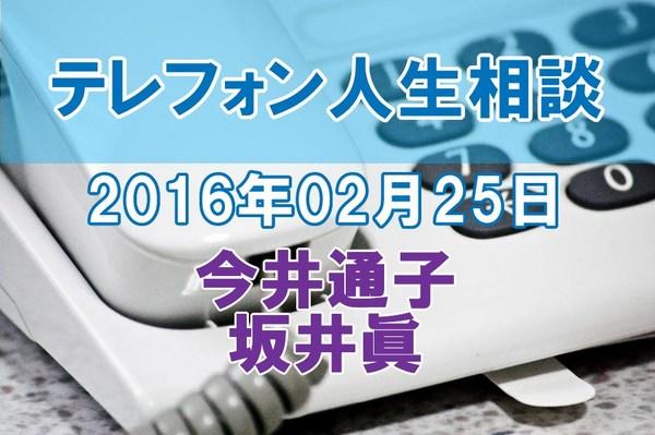 人生相談2016-02-25