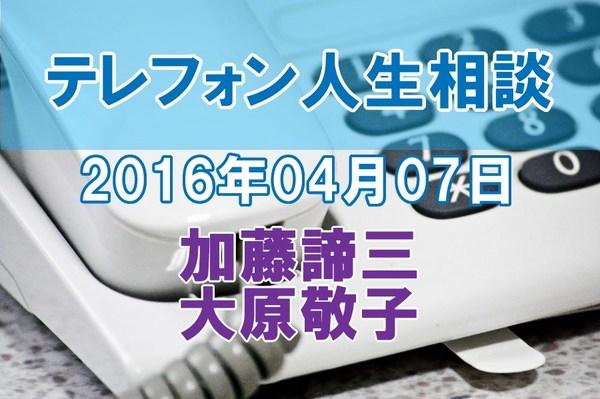 人生相談2016-04-07