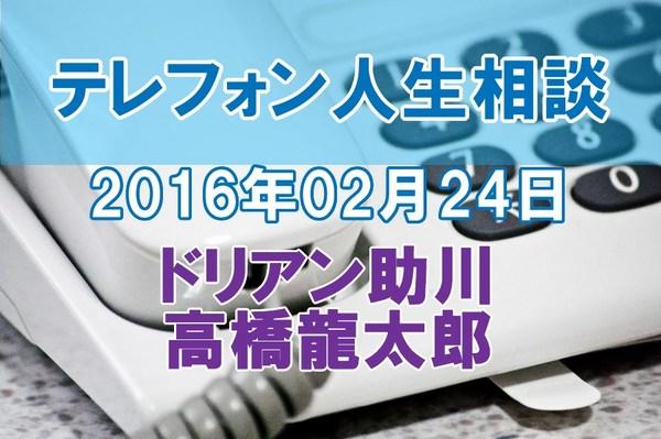 人生相談2016-02-24