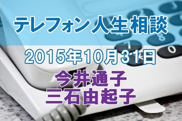 人生相談2015-10-31