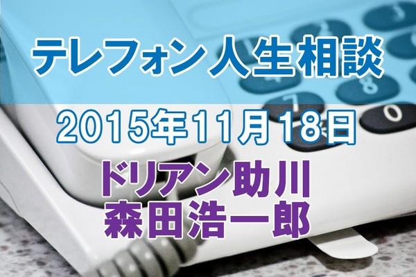 人生相談2015-11-18