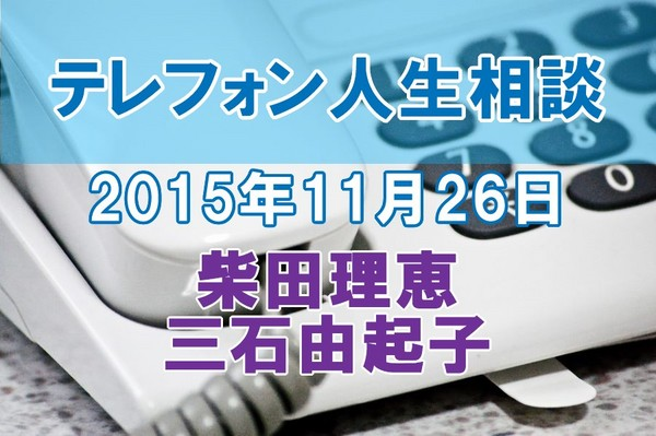 人生相談2015-11-26