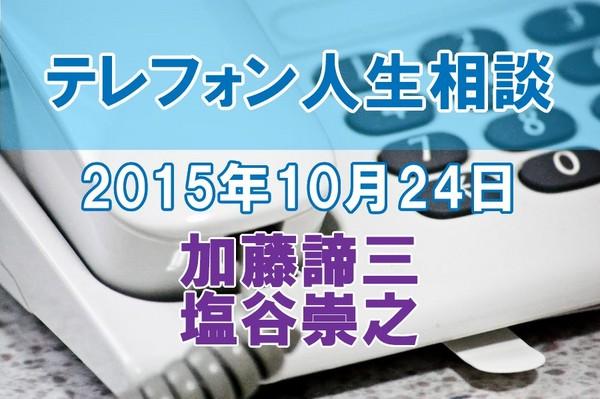 人生相談2015-10-24