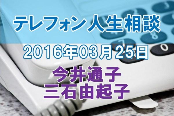 人生相談2016-03-25