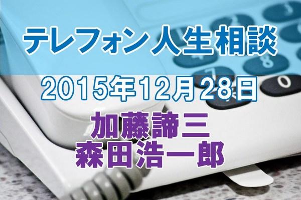 人生相談2015-12-28