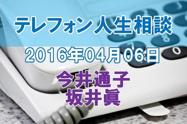人生相談2016-04-06