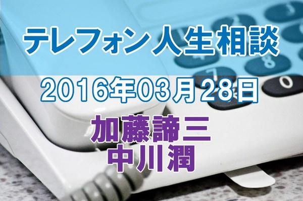 人生相談2016-03-28