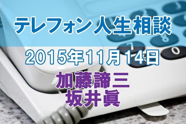 人生相談2015-11-14