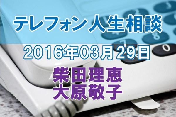 人生相談2016-03-29
