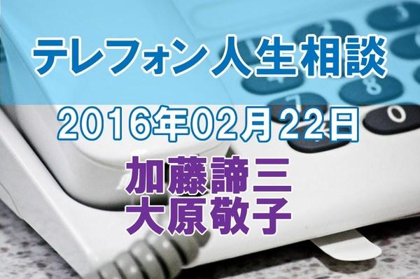 人生相談2016-02-22