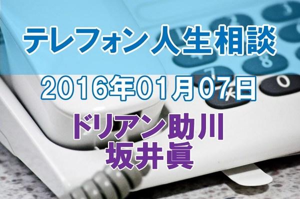人生相談2016-01-07