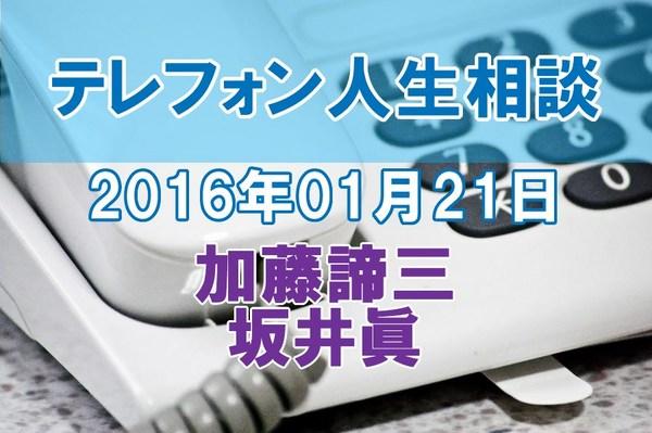 人生相談2016-01-21