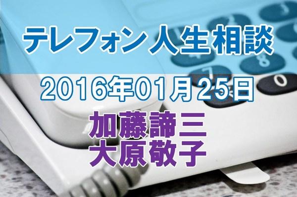 人生相談2016-01-25