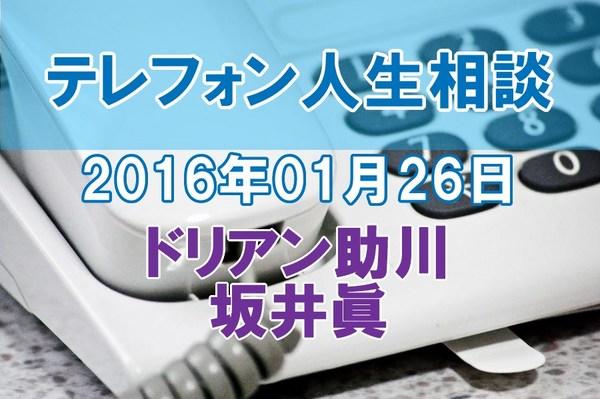 人生相談2016-01-26