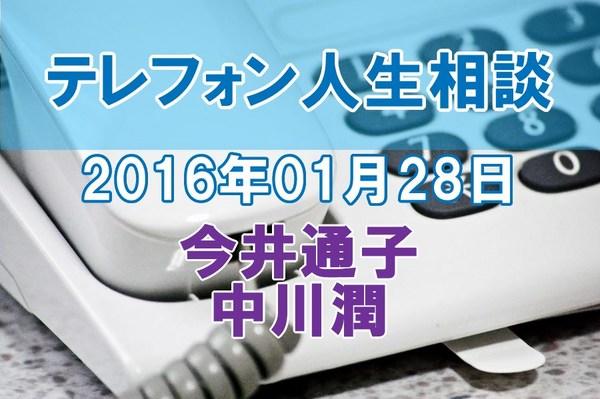 人生相談2016-01-28