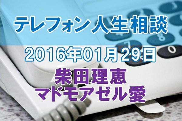 人生相談2016-01-29