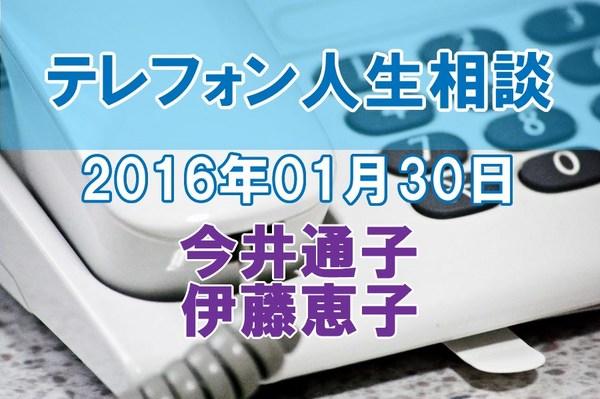 人生相談2016-01-30