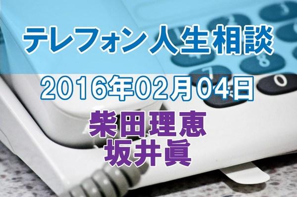 人生相談2016-02-04