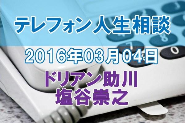 人生相談2016-03-04